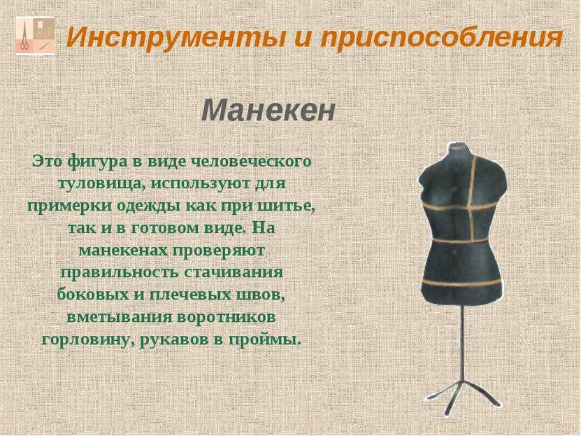 Инструменты и приспособления Манекен Это фигура в виде человеческого туловища...