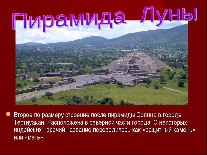 Второе по размеру строение после пирамиды Солнца в городе Теотиуакан. Располо...