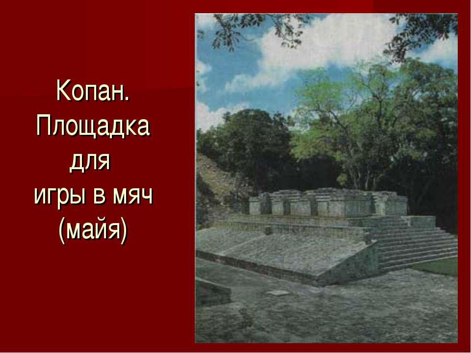 Копан. Площадка для игры в мяч (майя)