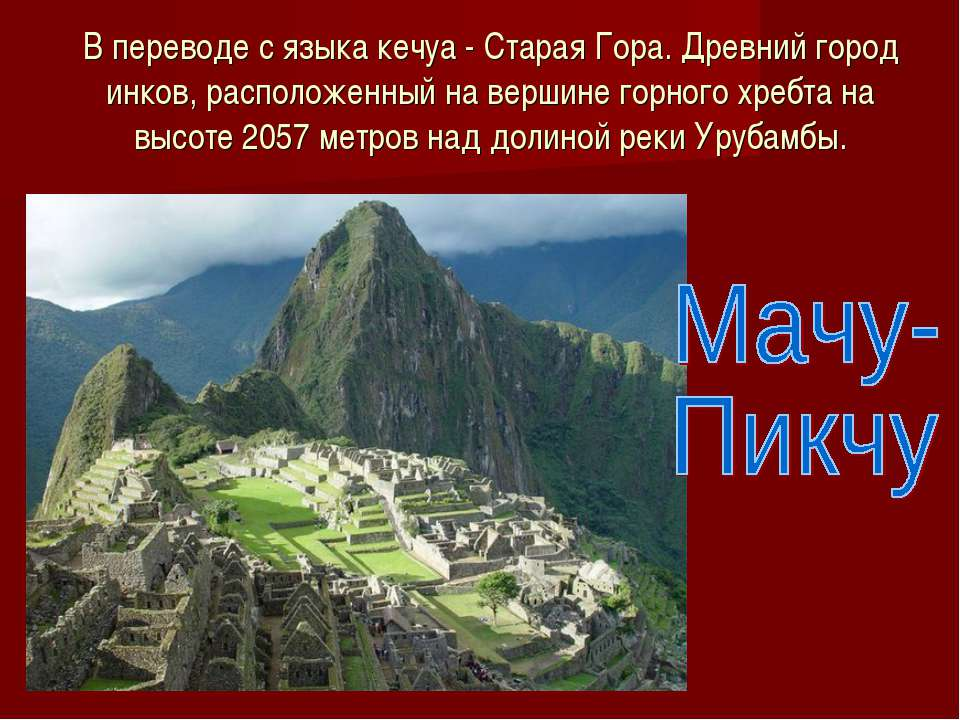 В переводе с языка кечуа - Старая Гора. Древний город инков, расположенный на...