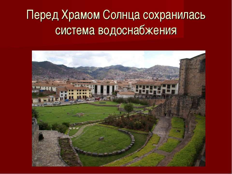 Перед Храмом Солнца сохранилась система водоснабжения