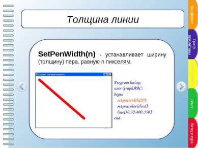 Толщина линии SetPenWidth(n) - устанавливает ширину (толщину) пера, равную n ...