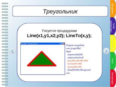 Треугольник Рисуется процедурами Line(x1,y1,x2,y2); LineTo(x,y); Program treu...