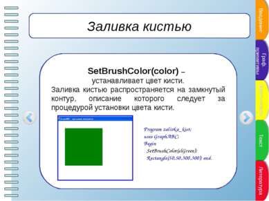 Заливка кистью SetBrushColor(color) – устанавливает цвет кисти. Заливка кисть...