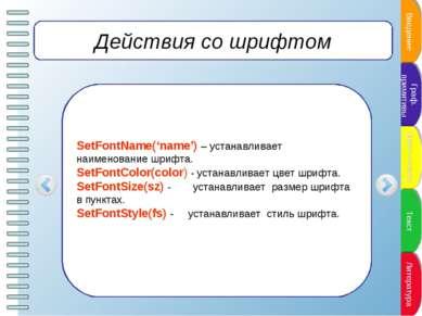 Действия со шрифтом SetFontName('name') – устанавливает наименование шрифта. ...