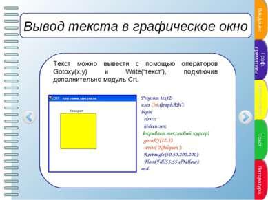 Вывод текста в графическое окно Текст можно вывести с помощью операторов Goto...