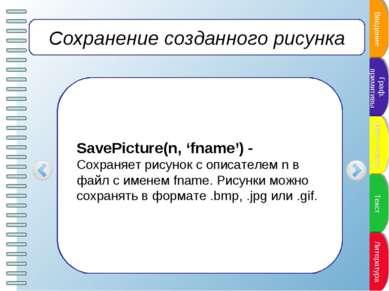 Сохранение созданного рисунка SavePicture(n, 'fname') - Сохраняет рисунок с о...