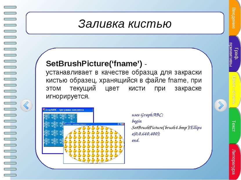 Заливка кистью SetBrushPicture('fname') - устанавливает в качестве образца дл...