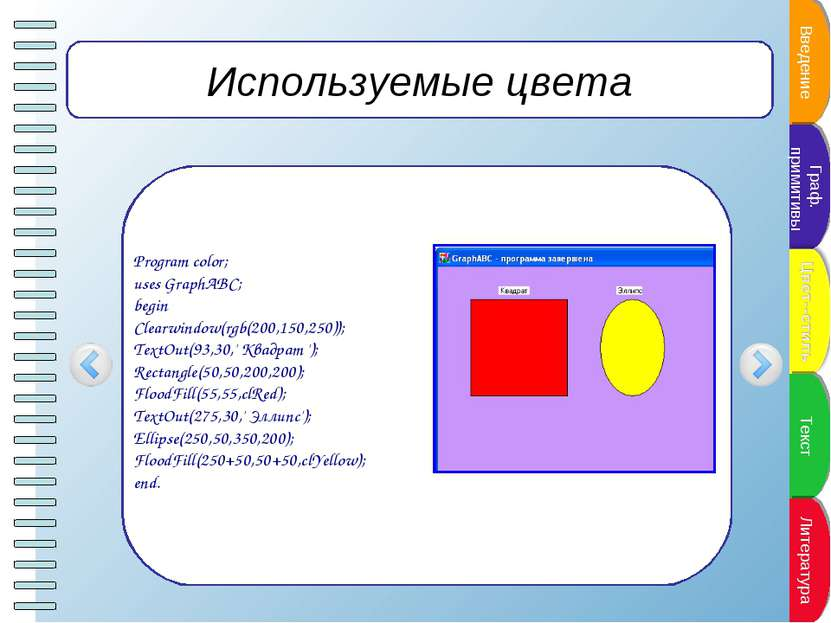 Используемые цвета Program color; uses GraphABC; begin Clearwindow(rgb(200,15...