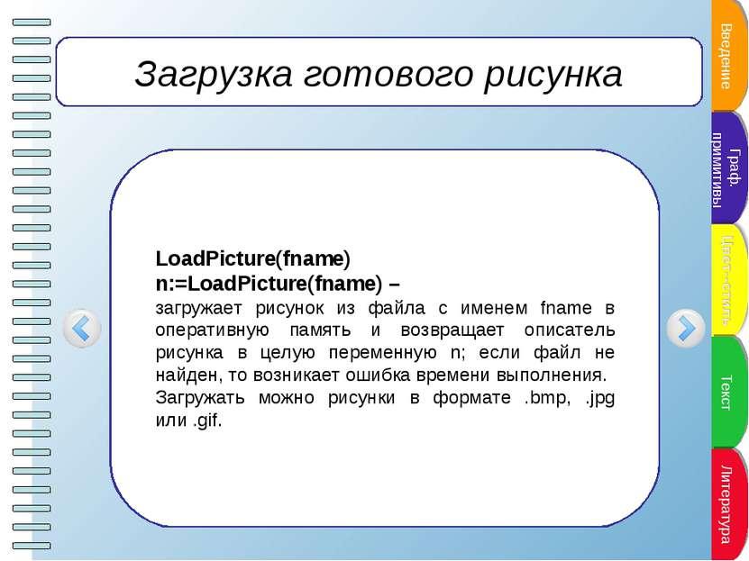 Загрузка готового рисунка LoadPicture(fname) n:=LoadPicture(fname) – загружае...
