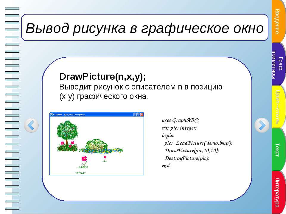 Вывод рисунка в графическое окно DrawPicture(n,x,y); Выводит рисунок с описат...