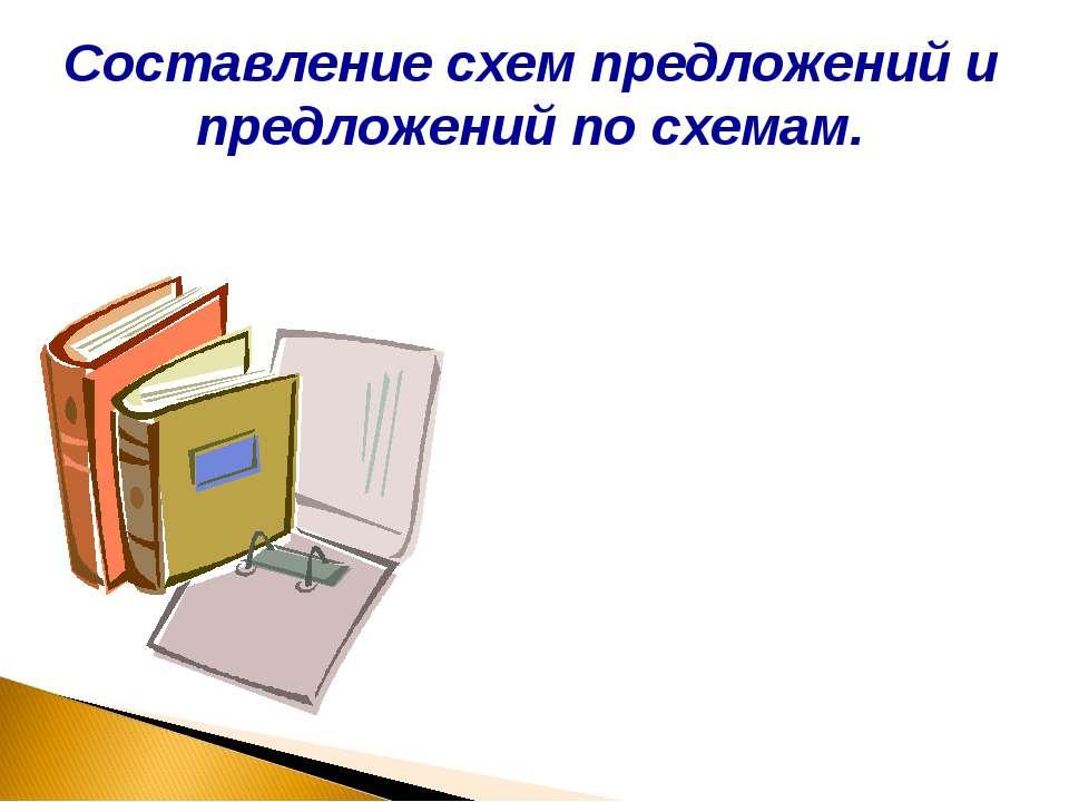 Составление схем предложений и