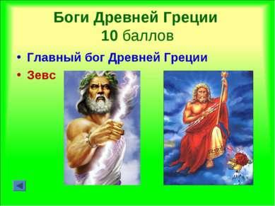 Боги Древней Греции 10 баллов Главный бог Древней Греции Зевс