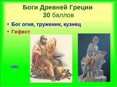 Боги Древней Греции 30 баллов Бог огня, труженик, кузнец Гефест