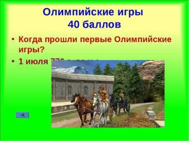 Олимпийские игры 40 баллов Когда прошли первые Олимпийские игры? 1 июля 776 г...
