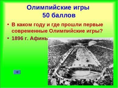 Олимпийские игры 50 баллов В каком году и где прошли первые современные Олимп...