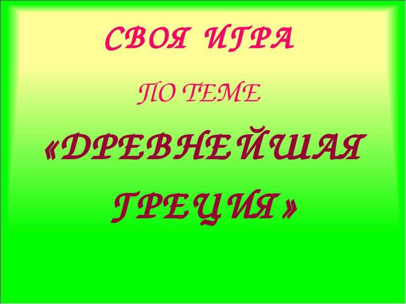 СВОЯ ИГРА ПО ТЕМЕ «ДРЕВНЕЙШАЯ ГРЕЦИЯ»