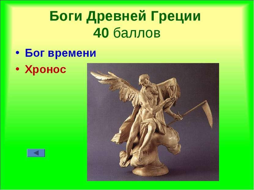 Боги Древней Греции 40 баллов Бог времени Хронос