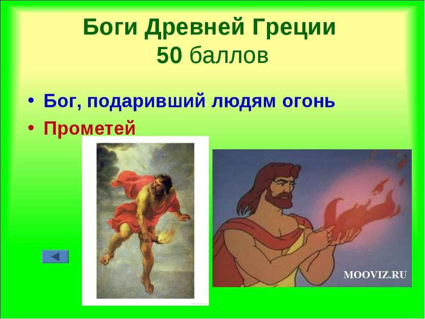 Боги Древней Греции 50 баллов Бог, подаривший людям огонь Прометей