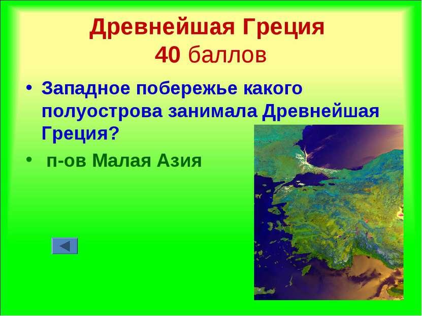 Древнейшая Греция 40 баллов Западное побережье какого полуострова занимала Др...