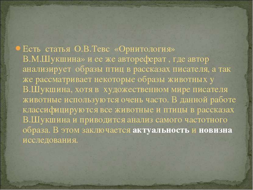 Есть статья О.В.Тевс «Орнитология» В.М.Шукшина» и ее же автореферат , где авт...