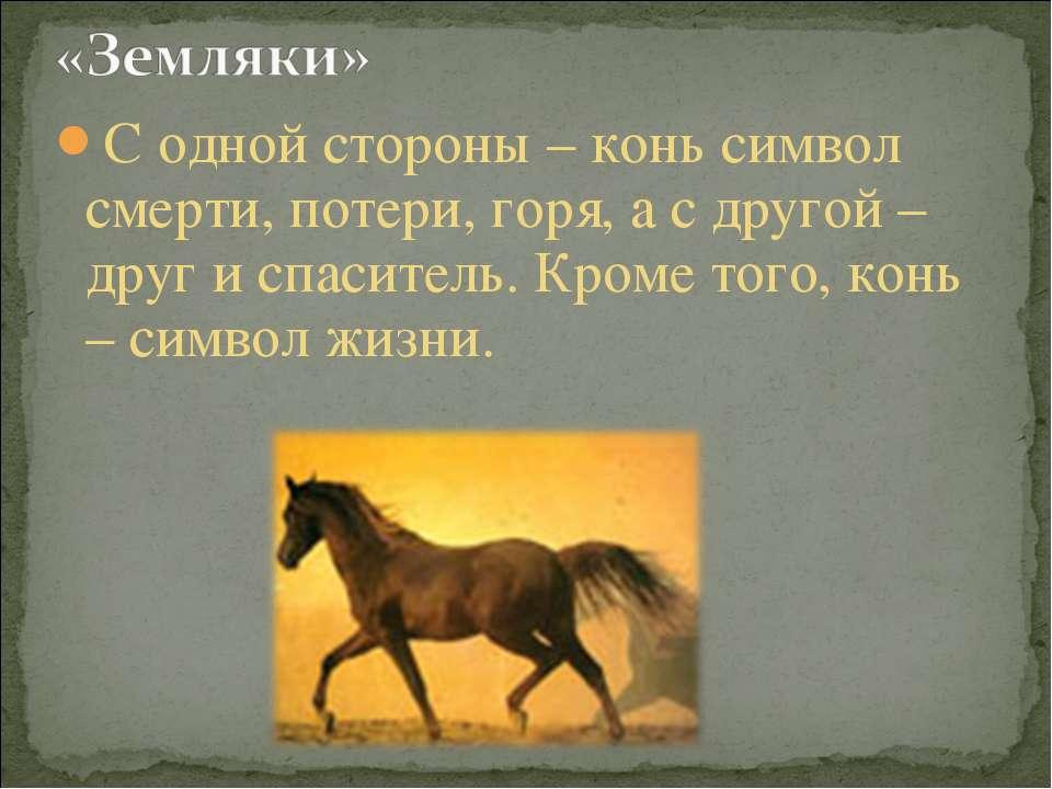 С одной стороны – конь символ смерти, потери, горя, а с другой – друг и спаси...