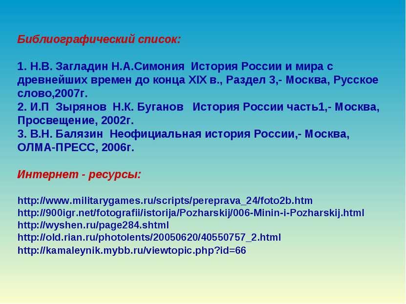 Библиографический список: 1. Н.В. Загладин Н.А.Симония История России и мира ...