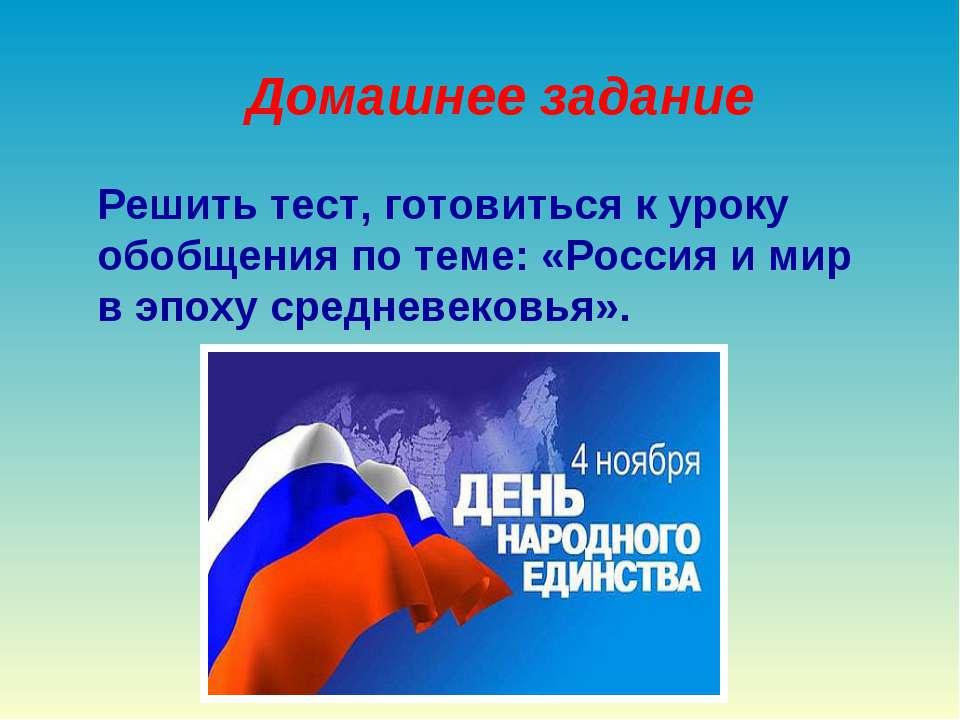Домашнее задание Решить тест, готовиться к уроку обобщения по теме: «Россия и...