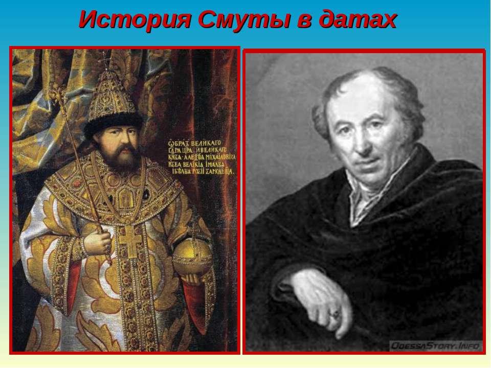 История Смуты в датах 1649 В 1649 году указом царя Алексея Михайловича день К...