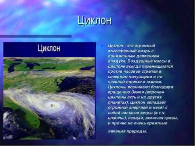 Циклон Циклон - это огромный атмосферный вихрь с пониженным давлением воздуха...