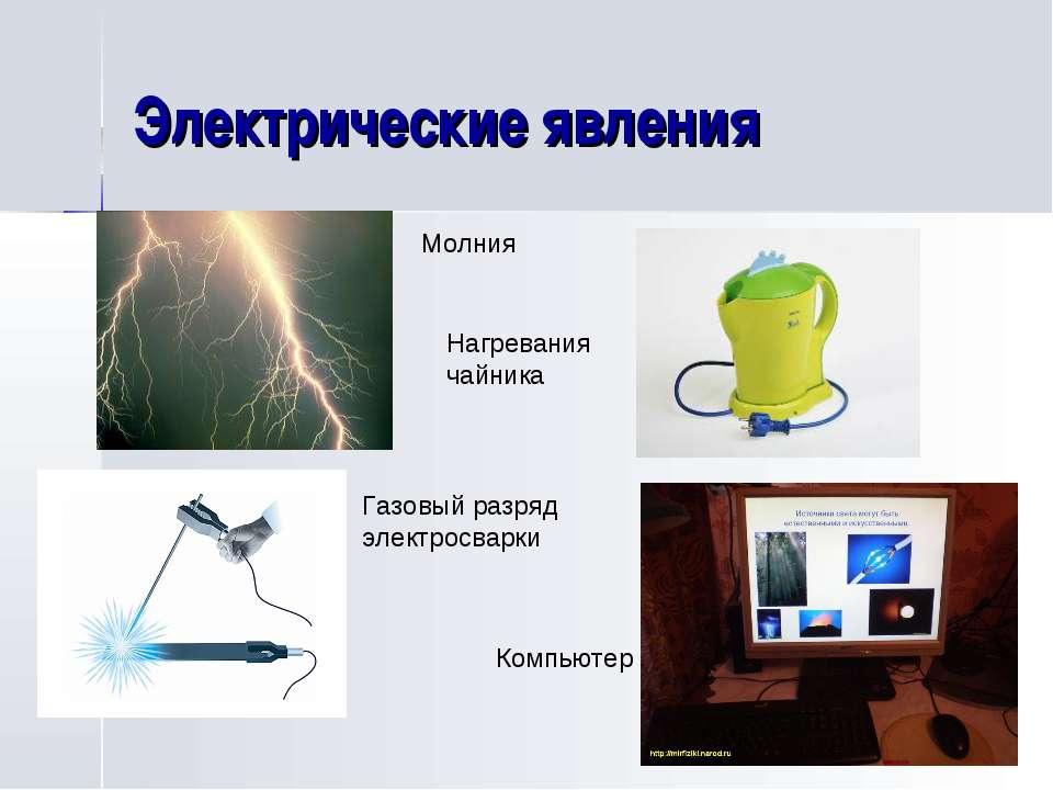 Электрические явления в таблицах