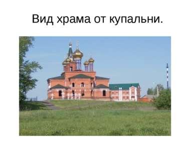 Вид храма от купальни.