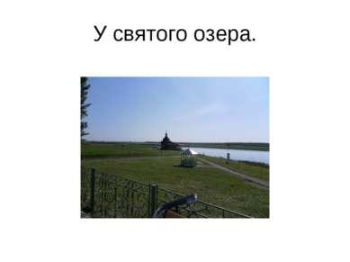 У святого озера.
