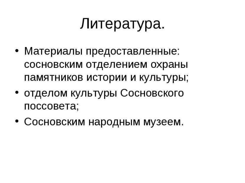 Литература. Материалы предоставленные: сосновским отделением охраны памятнико...