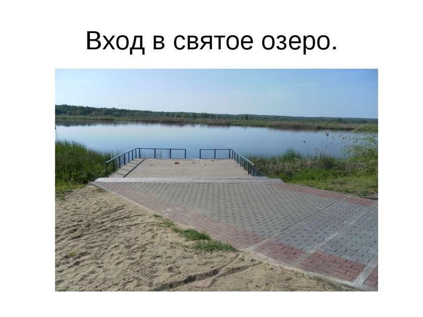 Вход в святое озеро.
