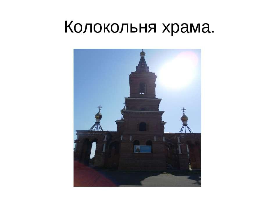 Колокольня храма.