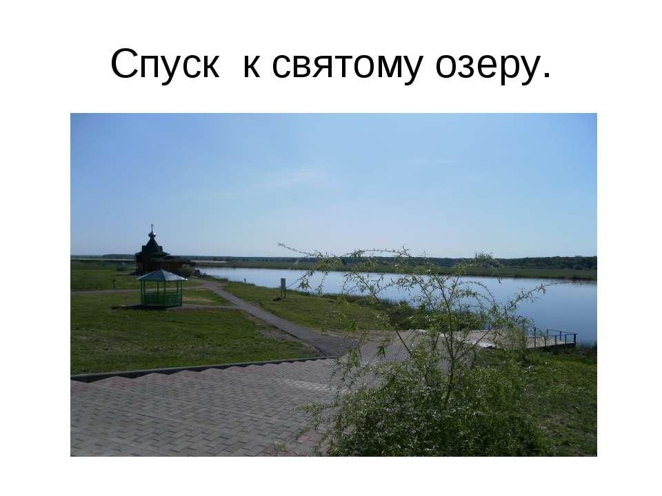 Спуск к святому озеру.