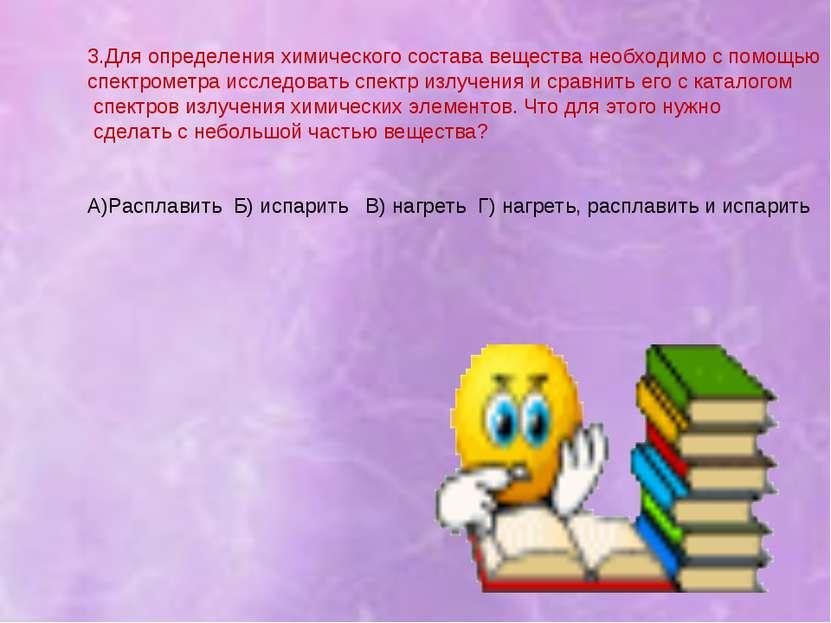 3.Для определения химического состава вещества необходимо с помощью спектроме...