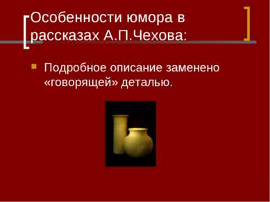 Особенности юмора в рассказах А.П.Чехова: Подробное описание заменено «говоря...
