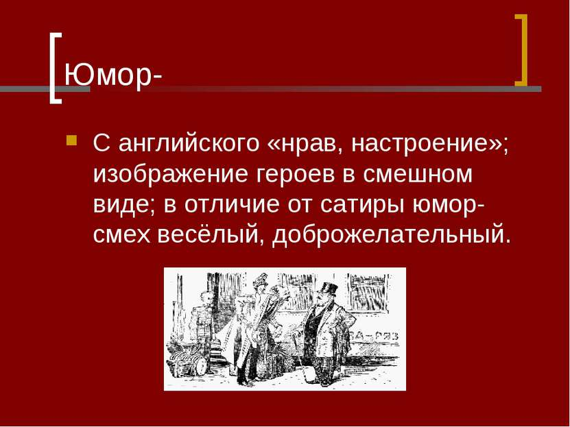 Юмор- С английского «нрав, настроение»; изображение героев в смешном виде; в ...