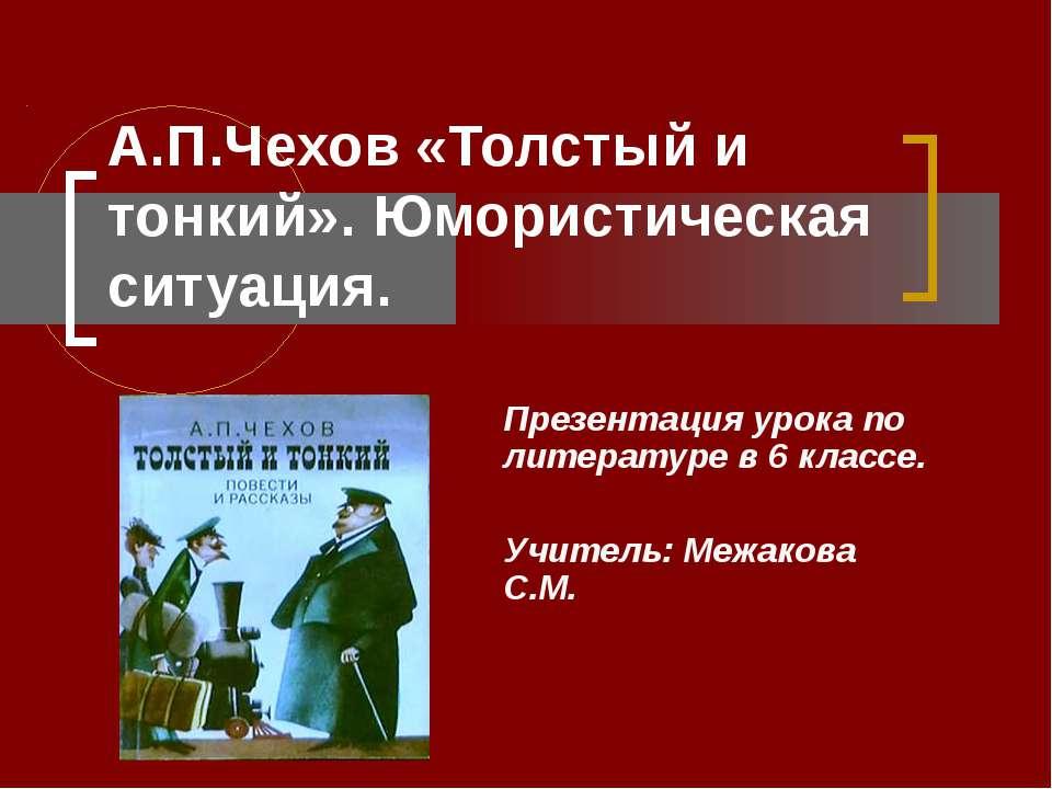 А.П.Чехов «Толстый и тонкий». Юмористическая ситуация. Презентация урока по л...