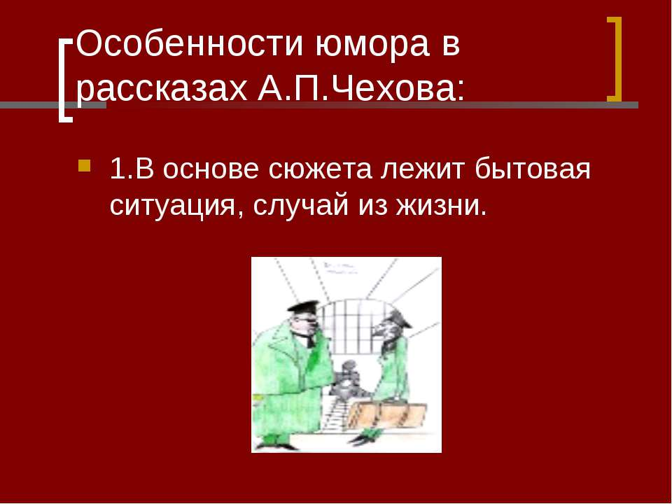 Особенности юмора в рассказах А.П.Чехова: 1.В основе сюжета лежит бытовая сит...