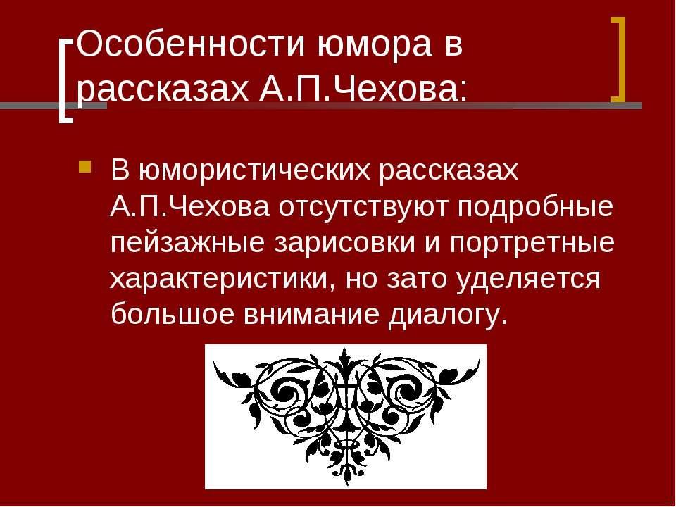 Особенности юмора в рассказах А.П.Чехова: В юмористических рассказах А.П.Чехо...