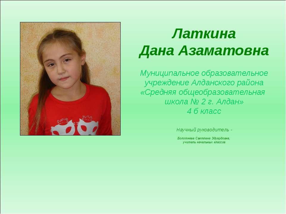 Латкина Дана Азаматовна Муниципальное образовательное учреждение Алданского р...