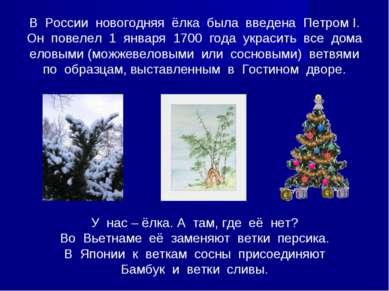 В России новогодняя ёлка была введена Петром I. Он повелел 1 января 1700 года...