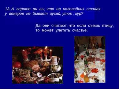 13. А верите ли вы, что на новогодних столах у венгров не бывает гусей, уток ...