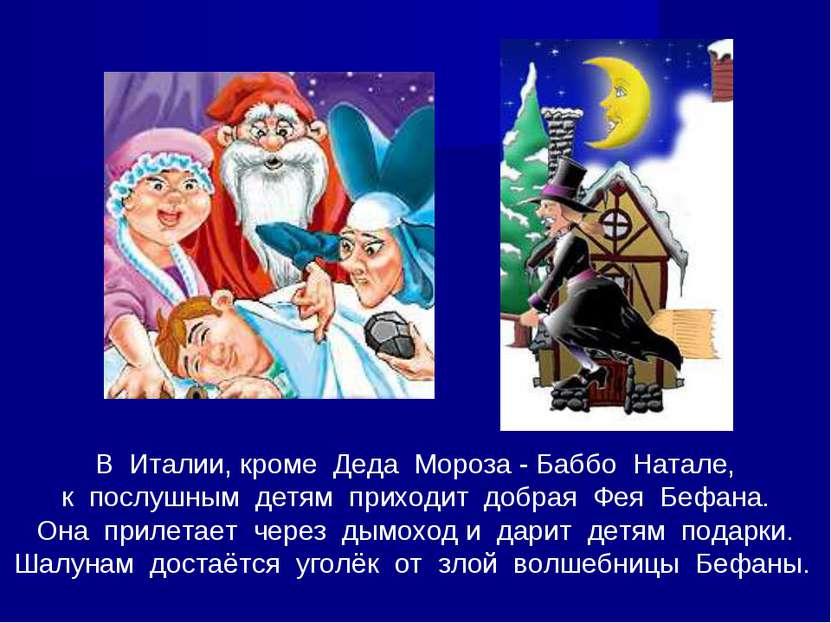 В Италии, кроме Деда Мороза - Баббо Натале, к послушным детям приходит добрая...