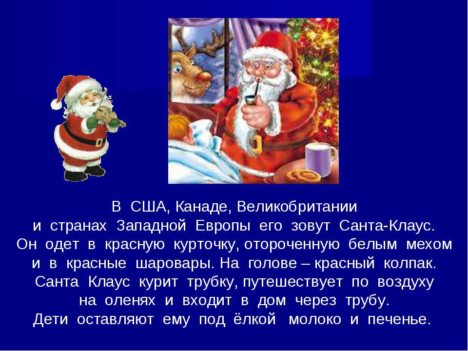 В США, Канаде, Великобритании и странах Западной Европы его зовут Санта-Клаус...