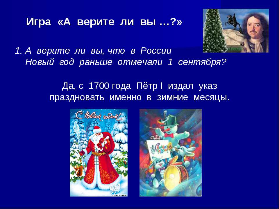 Игра «А верите ли вы …?» А верите ли вы, что в России Новый год раньше отмеча...