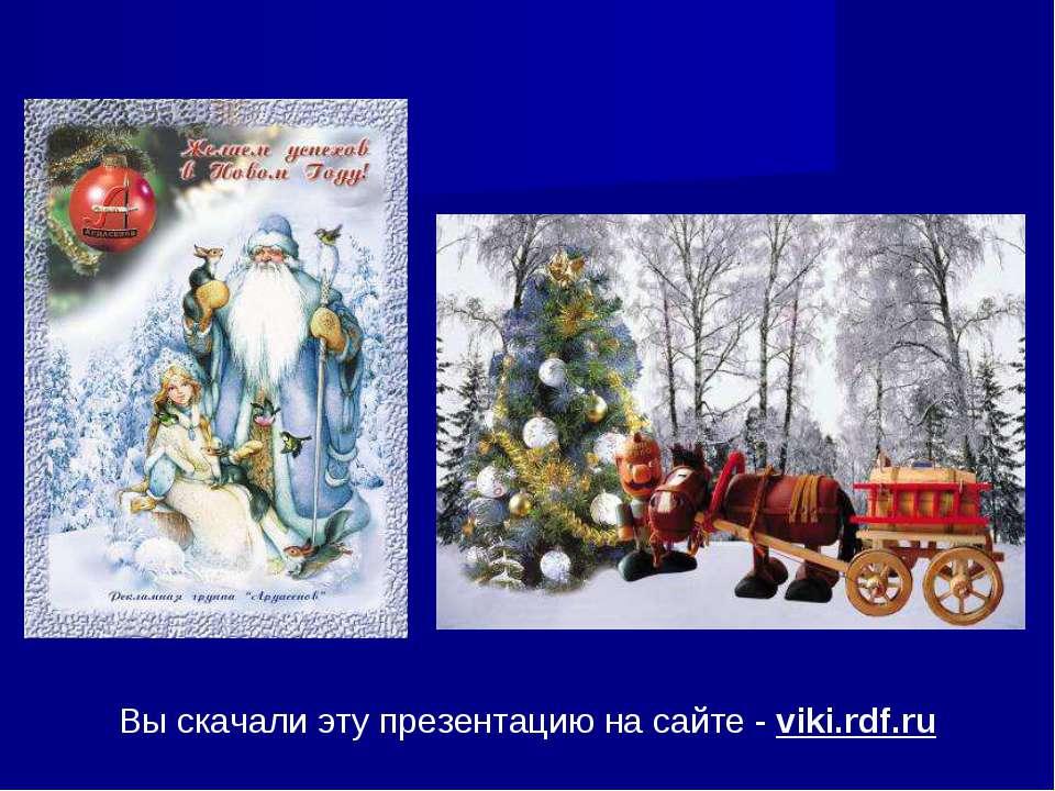 Вы скачали эту презентацию на сайте - viki.rdf.ru